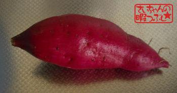 プランターでできたサツマイモ